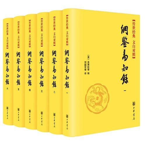 纲鉴易知录(传世经典 文白对照·全6册)