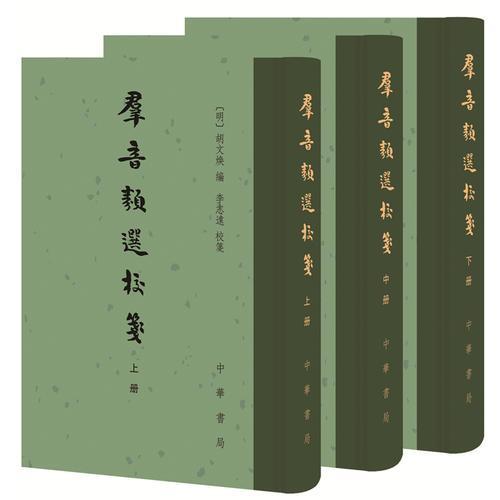 群音类选校笺(全3册)