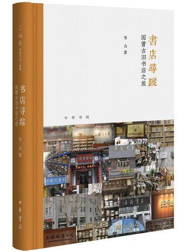 书店寻踪:国营古旧书店之旅(芷兰斋书店寻访三部曲)