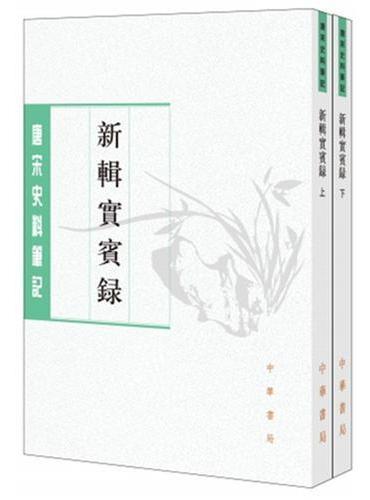 新辑实宾录(唐宋史料笔记丛刊·全2册)