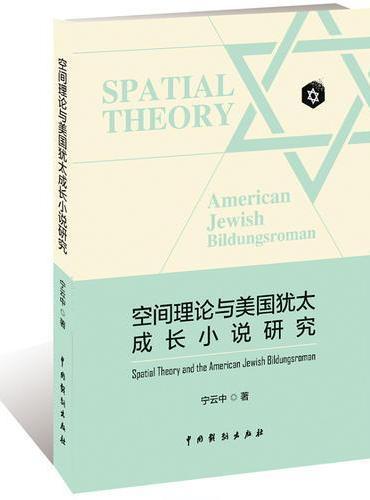 空间理论与美国犹太成长小说研究