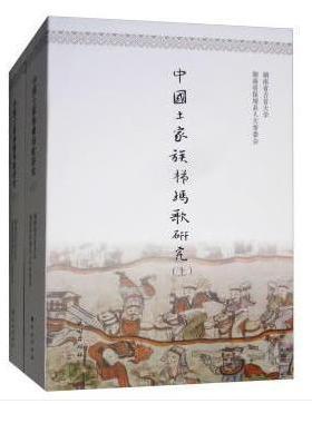中国土家族梯玛歌研究(上下)