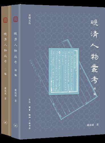 晚清人物丛考(全二册)