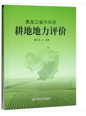 黑龙江省林甸县耕地地力评价