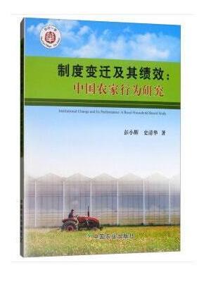 制度变迁及其绩效:中国农家行为研究