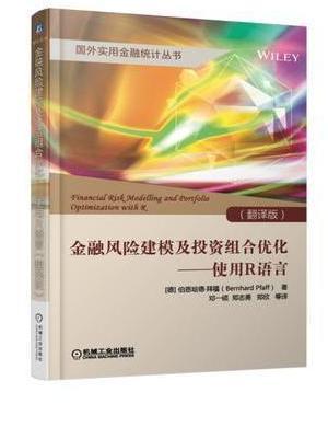 金融风险建模及投资组合优化 使用R语言(翻译版)