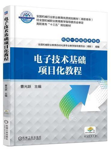 电子技术基础项目化教程