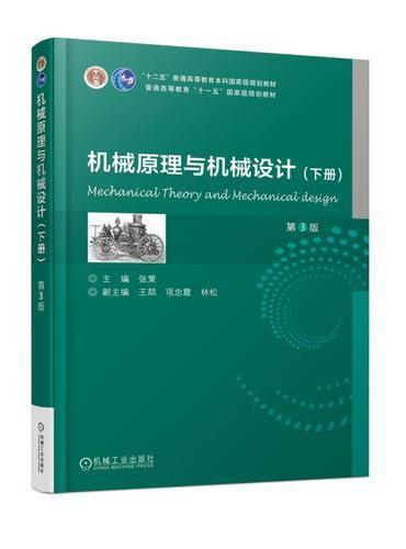 机械原理与机械设计  (下册) 第3版