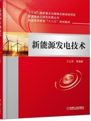 新能源发电技术