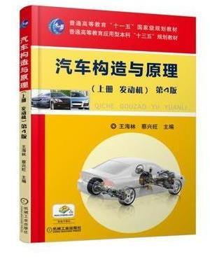汽车构造与原理第4版 (上册  发动机)