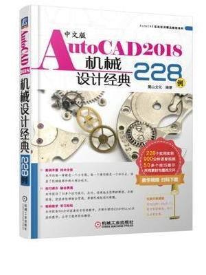 中文版AutoCAD2018机械设计经典228例