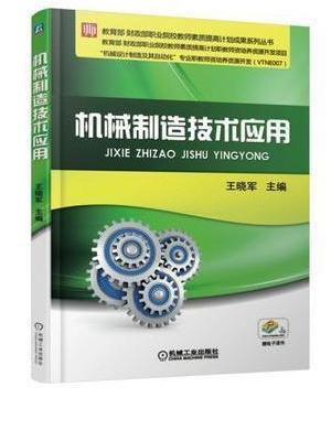 机械制造技术应用