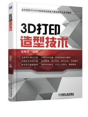3D打印造型技术