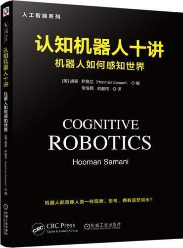 认知机器人十讲:机器人如何感知世界