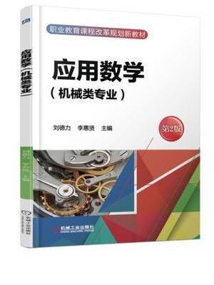 应用数学(机械类专业) 第2版