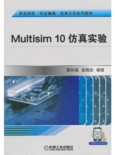 Multisim 10仿真实验