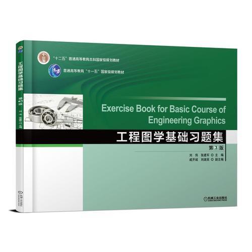 工程图学基础习题集  第3版