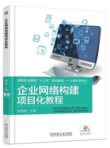企业网络构建项目化教程
