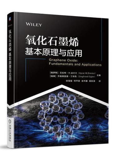 氧化石墨烯基本原理与应用