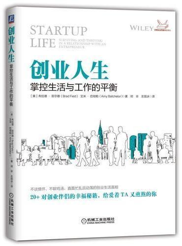 创业人生:掌控生活与工作的平衡