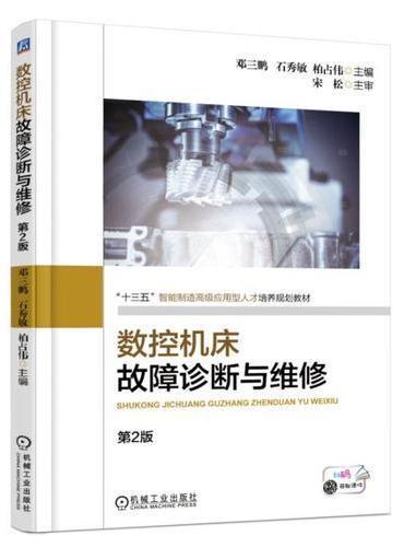 数控机床故障诊断与维修(第2版)