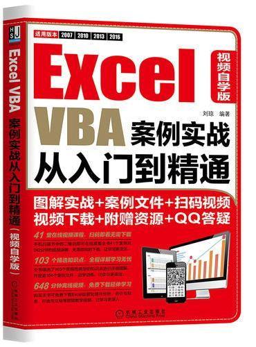 Excel VBA案例实战从入门到精通(视频自学版)