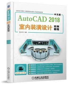 中文版AutoCAD 2018室内装潢设计实例教程