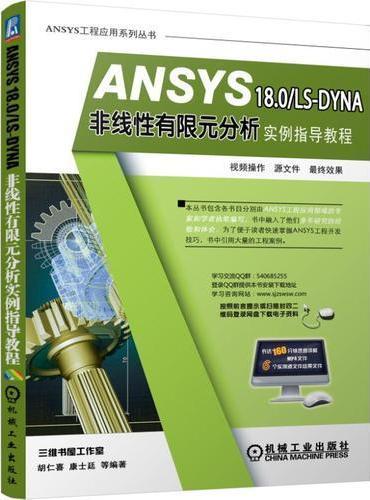 ANSYS 18.0 LS-DYNA非线性有限元分析实例指导教程