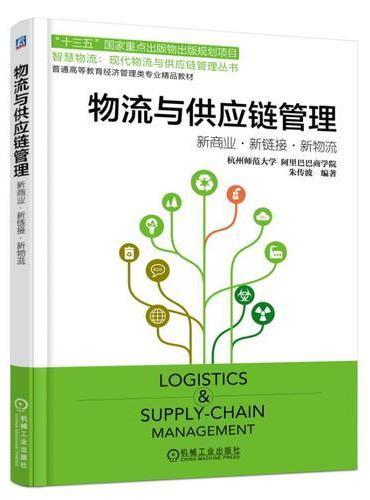 物流与供应链管理 新商业、新链接、新物流