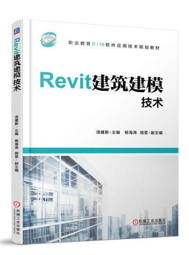 Revit建筑建模技术