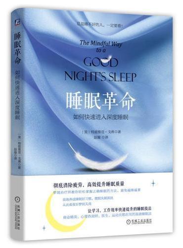 睡眠革命:如何快速进入深度睡眠