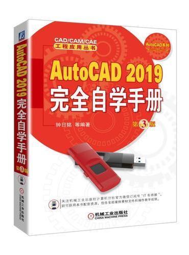 AutoCAD 2019完全自学手册  第3版