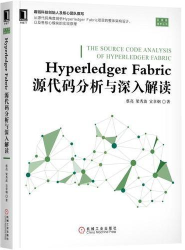 Hyperledger Fabric源代码分析与深入解读