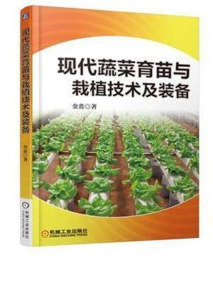 现代蔬菜育苗与栽植技术及装备