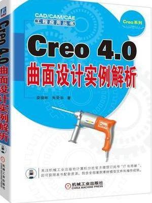 Creo 4.0曲面设计实例解析
