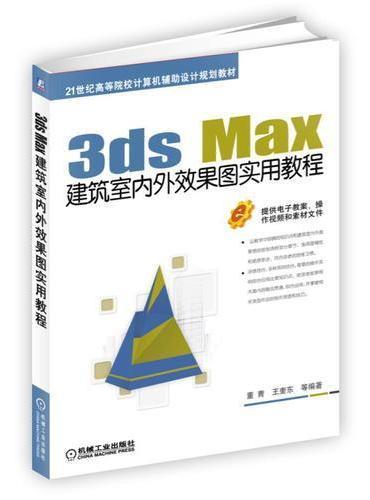 3ds Max建筑室内外效果图实用教程