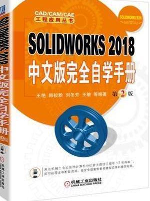 SOLIDWORKS 2018中文版完全自学手册 第2版
