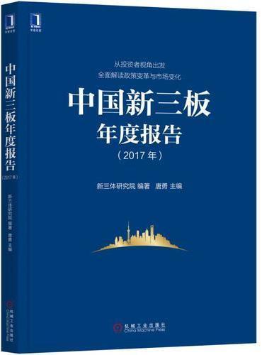 中国新三板年度报告(2017年)