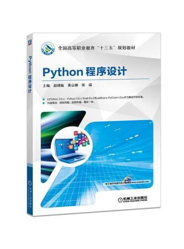 Python程序设计