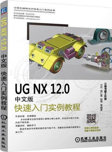 UG NX12.0中文版快速入门实例教程