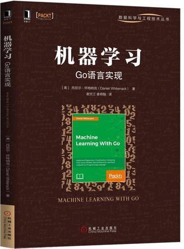 机器学习:Go语言实现