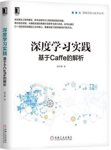 深度学习实践:基于Caffe的解析