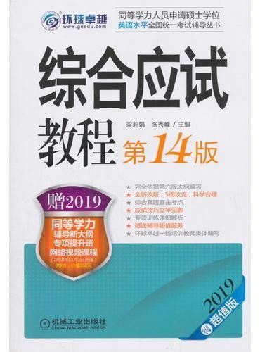 2019同等学力考试 综合应试教程 第14版