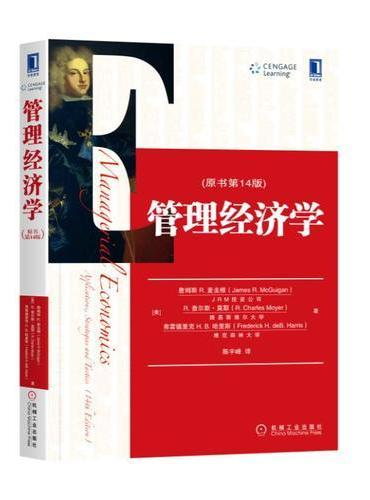 管理经济学(原书第14版)
