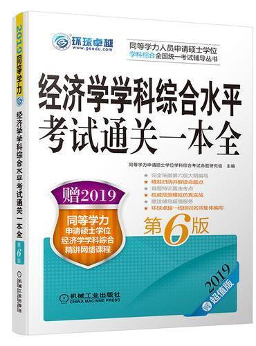 2019同等学力考试 经济学学科综合水平考试通关一本全 第6版
