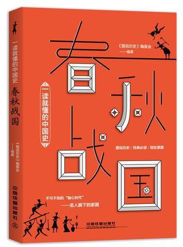 一读就懂的中国史:春秋战国