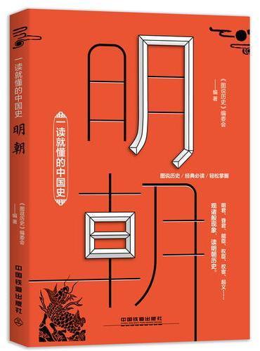 一读就懂的中国史:明朝