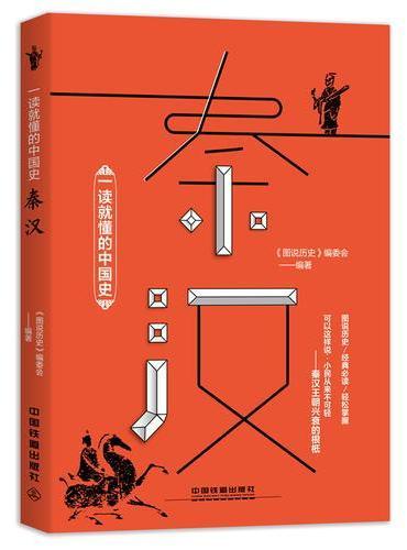 一读就懂的中国史:秦汉