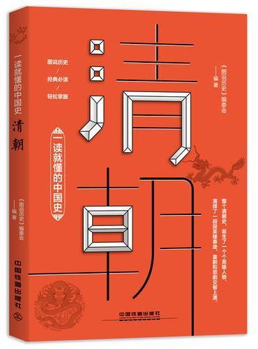 一读就懂的中国史:清朝