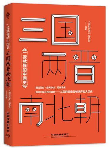一读就懂的中国史:三国两晋南北朝